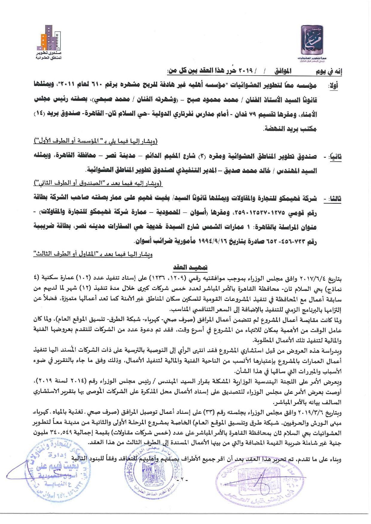 عقد اعمال شبكات الكهرباء مشروع معا_page-0002