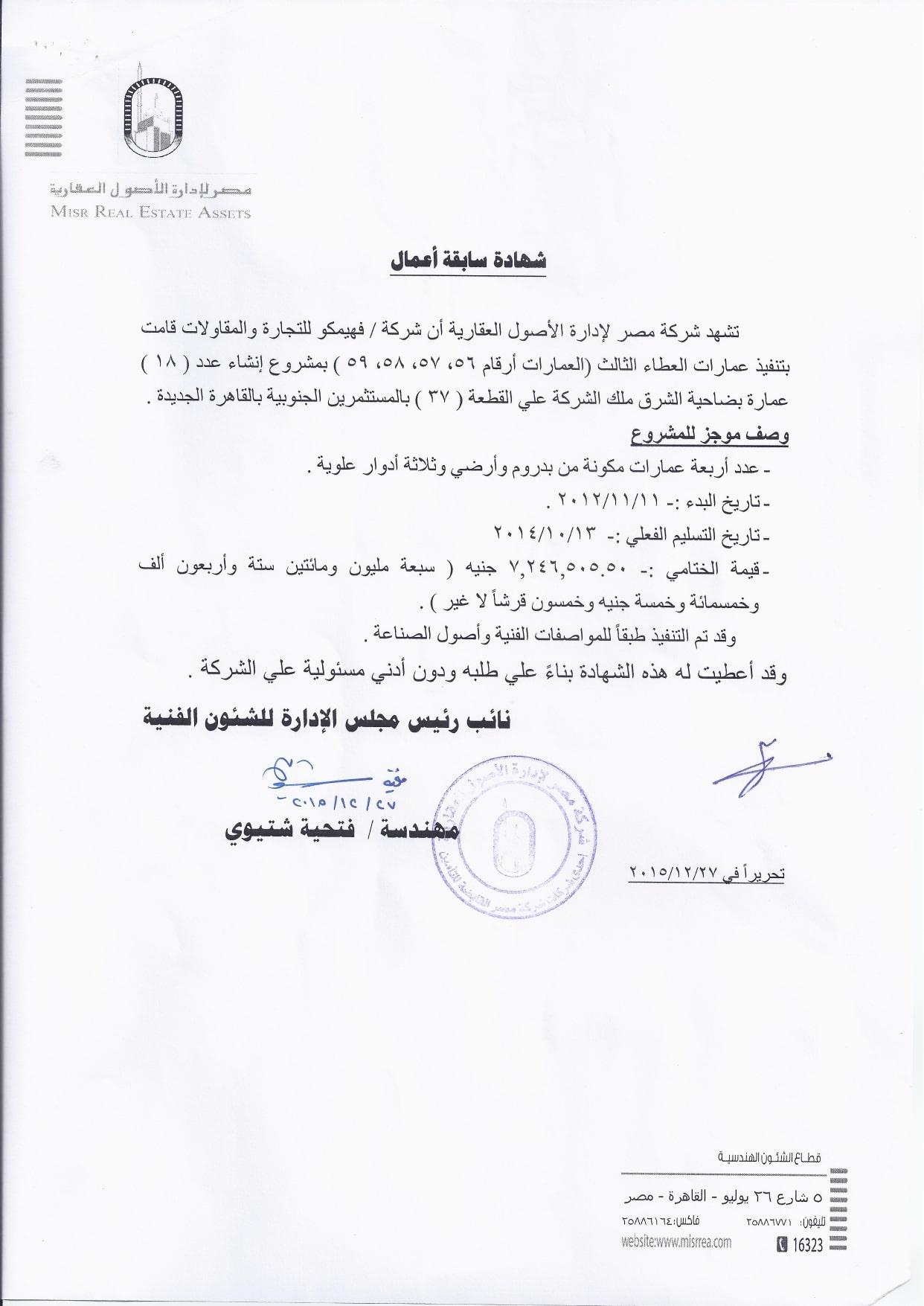 مصر لادارة الاصول العقارية العطء الثالث_page-0001