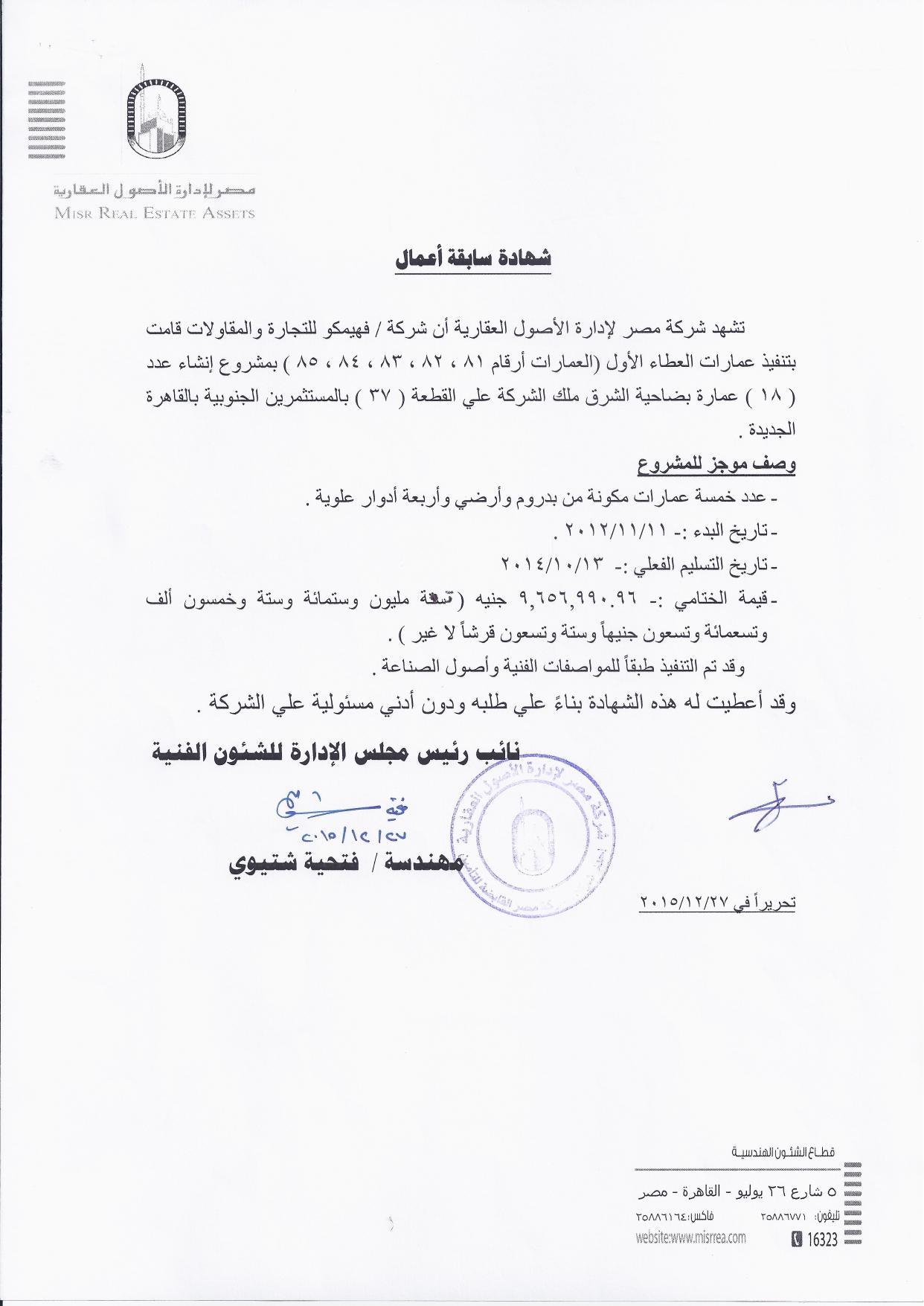 مصر لادارة الاصول العقارية العطاء الاول_page-0001