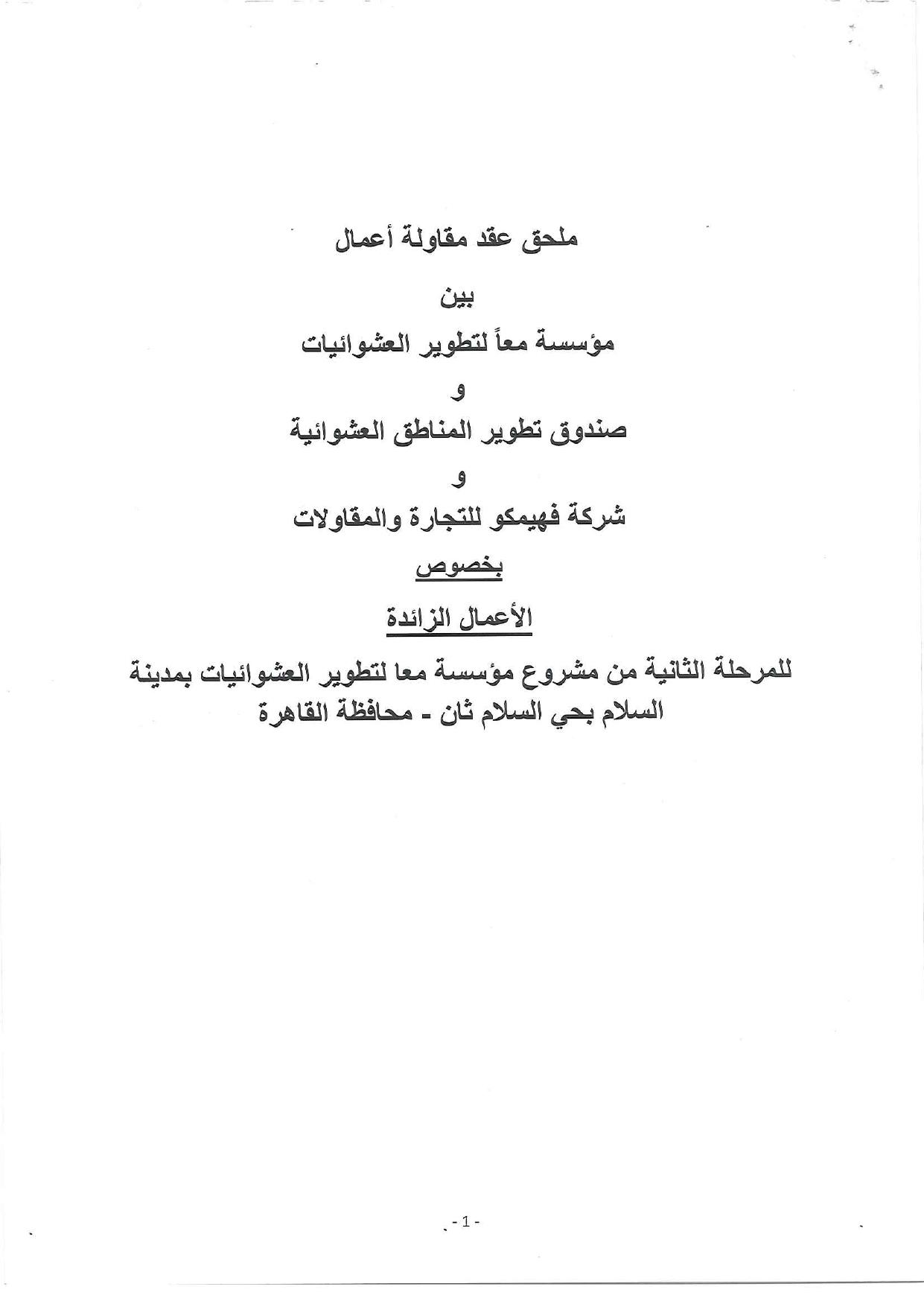ملحق عقد اعمال زائده مشروع معا_page-0001